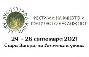 avgustiada-logo-ver11.cdr