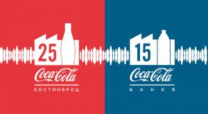 Coca-Cola Plant Anniversaries